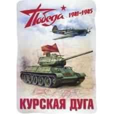 """наклейка 9 мая """"Победа (Курская дуга)"""""""