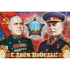 """9 мая """"Сталин (плакат №1)"""", упаковка - 5 шт."""