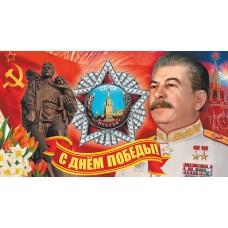 """9 мая """"Сталин (плакат №2)"""", упаковка - 5 шт."""