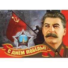 "наклейка 9 мая ""Сталин (плакат №3)"""