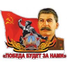 "9 мая ""Сталин. Победа"""