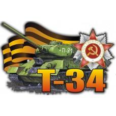 "9 мая ""Танк (левый)"""