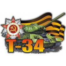 """9 мая """"Танк"""", упаковка - 5 шт."""