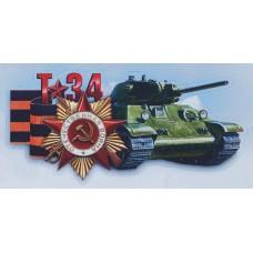 """9 мая """"Т-34"""", упаковка - 5 шт."""