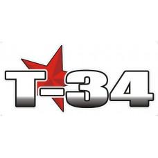 "9 мая ""Т-34 (надпись)"""