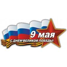 """9 мая """"Флаги (РОССИЯ)"""""""