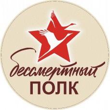"""9 мая """"Бессмертный полк"""""""