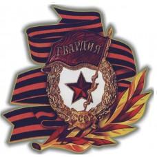 """наклейка 9 мая """"Гвардия"""""""