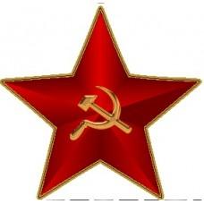 """наклейка 9 мая """"звезда (серп и молот)"""", упаковка - 5 шт."""