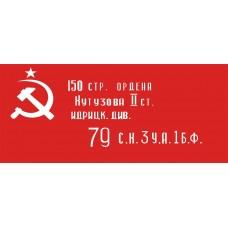 """9 мая """"Знамя победы"""", упаковка - 5 шт."""