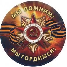 """9 мая """"Круг №2"""", упаковка - 5 шт."""