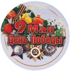 """9 мая """"Круг №3"""", упаковка - 5 шт."""