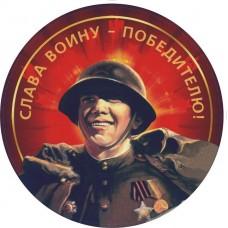 """9 мая """"Круг №4"""", упаковка - 5 шт."""