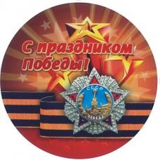 """9 мая """"Круг №9"""", упаковка - 5 шт."""