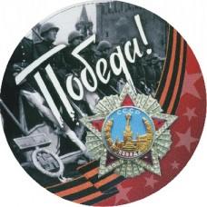 """9 мая """"Круг №11"""", упаковка - 5 шт."""