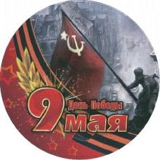 """наклейка 9 мая """"Круг №12"""""""