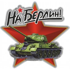 "9 мая ""На Берлин (танк)"", упаковка - 5 шт."