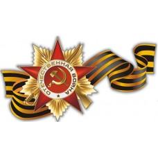 """9 мая """"Орден"""""""