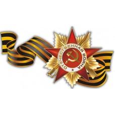 """9 мая """"Орден (правый)"""""""