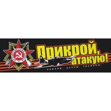 """наклейка 9 мая """"полоса черная №10"""""""