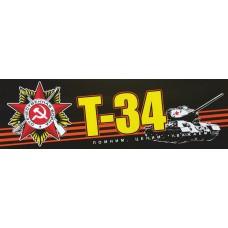 """9 мая """"полоса черная №2"""""""