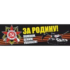 """наклейка 9 мая """"полоса черная №3"""""""