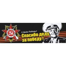 """9 мая """"полоса черная №6"""""""