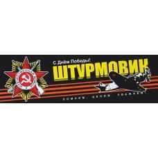 """наклейка 9 мая """"полоса черная №7"""""""