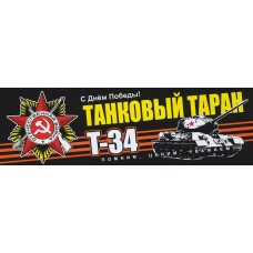 """наклейка 9 мая """"полоса черная №8"""""""