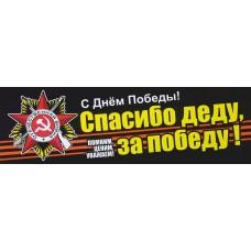 """наклейка 9 мая """"полоса черная №9"""""""