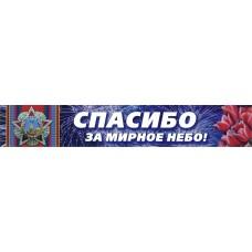 """наклейка 9 мая """"Полоса №4"""""""