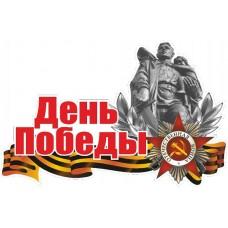 """9 мая """"солдат (День Победы!)"""""""