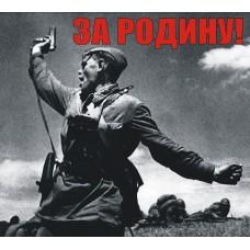 """наклейка 9 мая """"солдат (за родину)"""""""