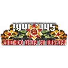 "9 мая ""Спасибо деду за победу (танки)"""