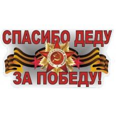 "9 мая ""Спасибо деду за победу"""