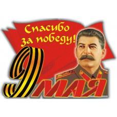 """9 мая """"Сталин"""", упаковка - 5 шт."""