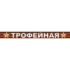 """9 мая """"Трофейная"""", упаковка - 5 шт."""