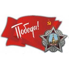"""9 мая """"Флаг Победа (2-ая сторона)"""""""