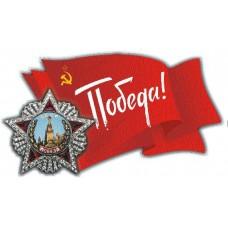 """9 мая """"Флаг Победа"""""""
