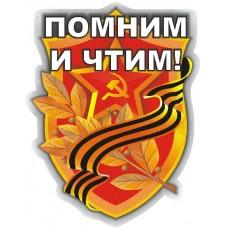"9 мая ""Шеврон"", упаковка - 5 шт."
