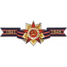 "9 мая ""41-45"""